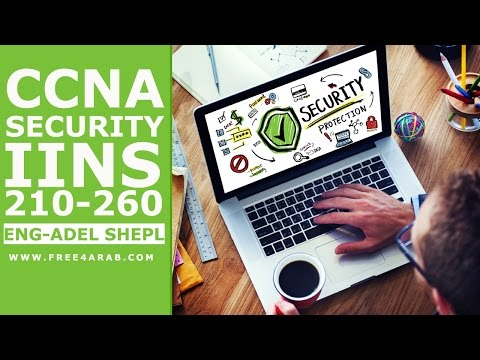 ‪01-CCNA Security 210-260 IINS (Security Concepts) By Eng-Adel Shepl  | Arabic‬‏