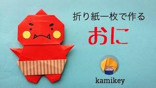節分の折り紙★おに Origami Ogre(カミキィ Kamikey)