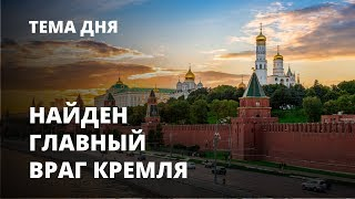 Найден главный враг Кремля. Тема дня