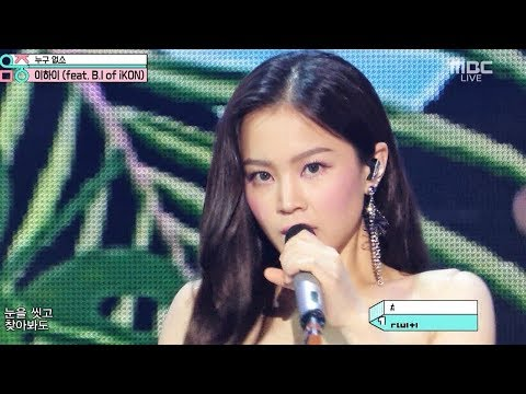 이하이 (LEE HI) 누구없소(feat.B.I Of IKON) -NO ONE 교차편집 (Stage Mix)