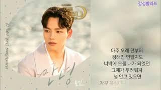 폴킴(Paul Kim) 안녕(So Long)호텔 델루나 OST Part 10