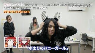 "【DVDトレーラー】ヤバイTシャツ屋さん 3rd FULL ALBUM「Tank-top Festival in JAPAN」""初回限定盤""付属DVD"