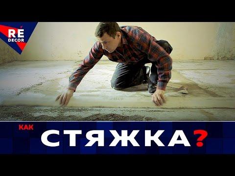Затирка Цементной Стяжки. Или как Сделать Ровной Цементную Стяжку.