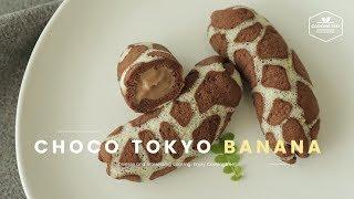 기린 초코빵 만들기, 도쿄 바나나 초콜릿 롤케이크 : Tokyo Banana Chocolate Roll Cake Recipe-Cooking Tree 쿠킹트리*Cooking ASMR
