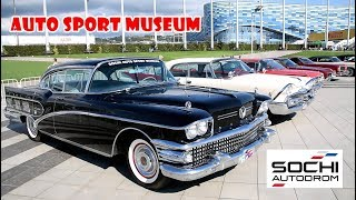 Музей автомобилей. Выставка автомобилей. Сочи. Автодром. Museum of cars. Sochi. Autodrome