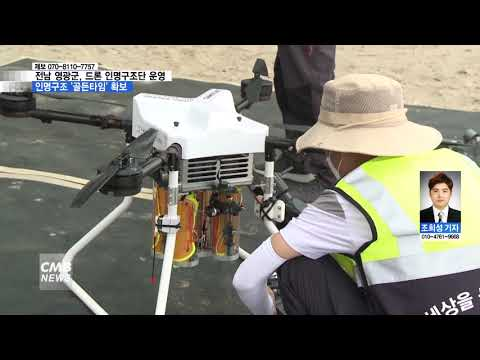 21.08.09 광주CMB (전남 영광군, 드론 활용 인명구조단 운영 '눈길')