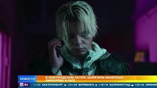 В новгородском лагере запретили Монеточку, Киркорова и Face