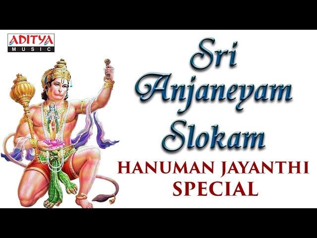 Hanuman Jayanathi Special – Sri Anjaneyam Slokam – Telugu Devotional Songs