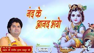 Nand Ke Aanand Bhayo || Shri Sanjeev Krishna Thakur Ji