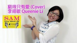 SAM - 《窮得只有愛》 (cover) by 李翎敏 Queenie Li