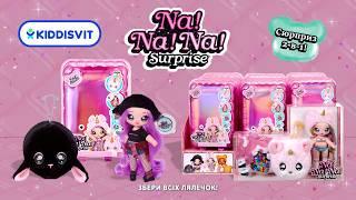 Кукла Na! Na! Na! Surprise S1 W2 – Майкл Манчестер 564737-W2-2 от компании Сундук - видео 2