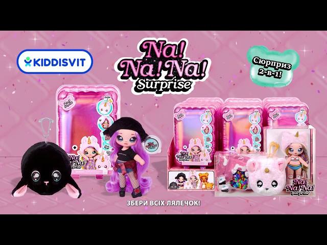 Игровой набор с куклой NA! NA! NA! SURPRISE S1 W1 – ПОП-ХЛОП