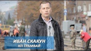 Иван Скакун (директор КП ТРАМВАЙ, г Каменское, Украина)