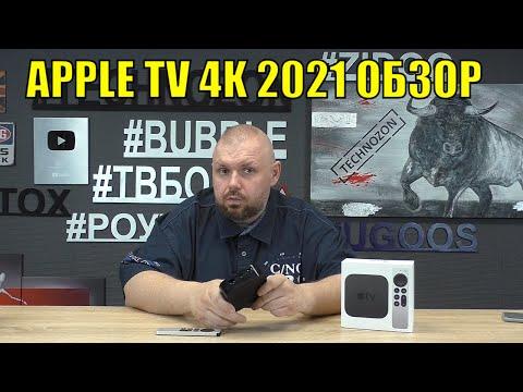 ТВ БОКС APPLE TV 4K 2021 ОБЗОР ТОПА ИЛИ ПРИЗВАН ЗАСТАВИТЬ ЛЮДЕЙ СТРАДАТЬ?