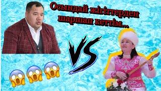 Жансая Мусина мен Жарқын Жұпархан