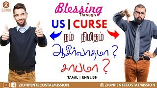 TPM Messages | Blessing Through Us Or Curse | Pas.Durai | Bible Sermons | Tamil | English | ZPM