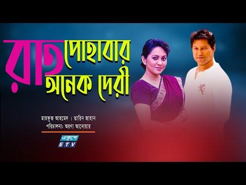 একুশে টেলিভিশনের বিশেষ নাটক ''রাত পোহাবার অনেক দেরি''