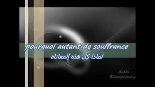 chab khalid encore une fois france / arabic كلمات اغنية الشاب خالد مترجمه