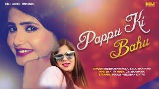 2018-------Pappu-Ki-Bahu---KK-Haryanvi---ATPK---Sheenam-HR---New-haryanvi-Song-2018 Video,Mp3 Free Download