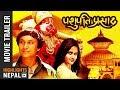 "Thumnail of ""PASHUPATI PRASAD"" Nepali Movie Official Trailer"
