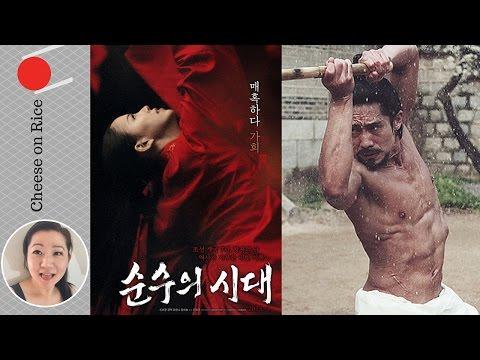 MyReview&Recap [Empire of Lust 2015 순수의 시대]   Korean Erotic Historic Movie   #CheeseOnRice