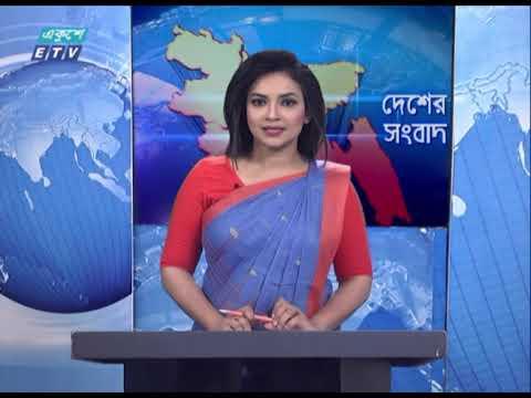 06 Pm News || সন্ধ্যা ০৬টার সংবাদ || 02 December 2020 || ETV News