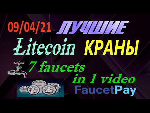 09.04.21 Лучшие Litecoin краны с мгновенной выплатой на FaucetPay.