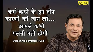 How to perform Karma as per God's wishes? | DeepAnswers by Deep Trivedi | A546