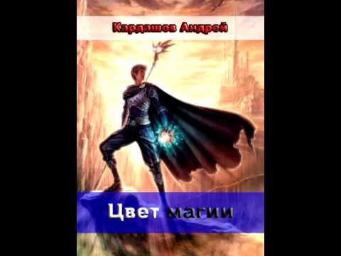 4 часть меча герои и магии