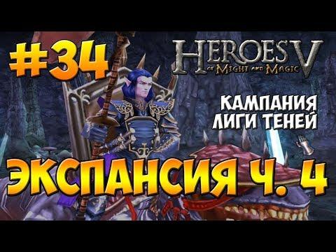 Герои меча и магии повелители орды 5 версия 3.0 скачать торрент