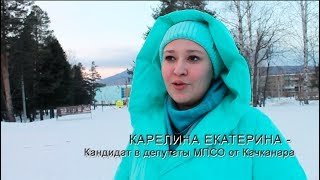 Кандидат в депутаты Молодежного парламента Свердловской области от Качканара