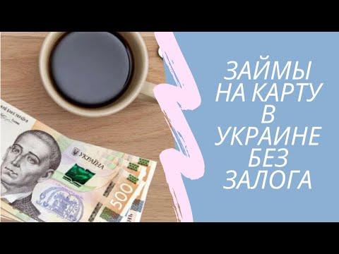 Частный займ без залога и предоплат Украина