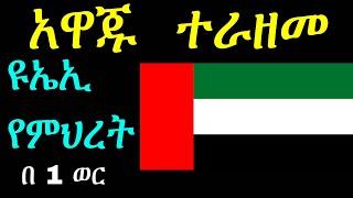 Ethiopia || የምህረት አዋጅ በዩኤኢ በአንድ ወር ተራዘመ || Ashruka