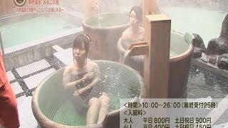 mqdefault - wao!!TV #38 豊中・温泉・あるごの湯編