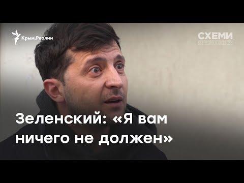 Бизнес Зеленского в России. Реакция на расследование