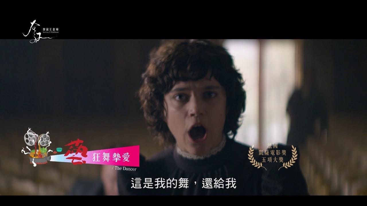 【2018奔放影展】-「食」與「藝」