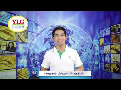 YLG Gold Night Report ประจำวันที่ 12-02-2563