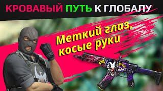 👻 CS:GO😍 КРОВАВЫЙ ПУТЬ ДО ГЛОБАЛА 🤣 Мастер бросание гранат 👀 Смотреть онлайн игру бесплатно 🤑