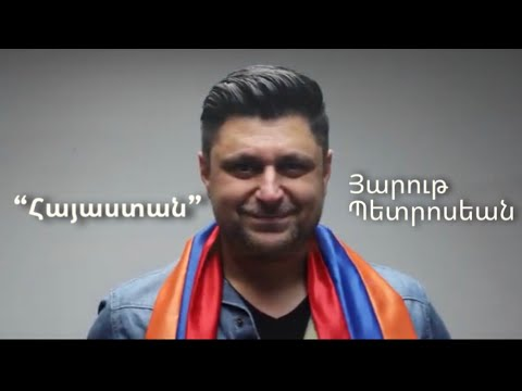 Հարութ Պետրոսյան - Հայաստան