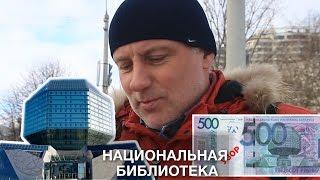 Знают ли белорусы, что изображено на новых деньгах?