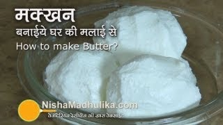 How to make butter at home -  Homemade Butter