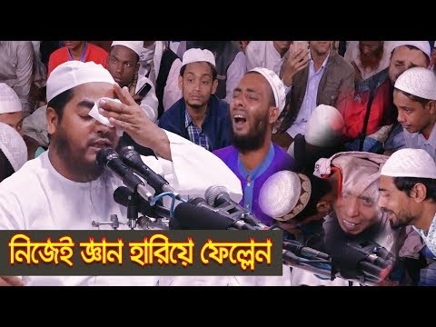 Resurrection Field। হাশেরের মাঠ। Bangla Waz  2019 By Mawlana Hafizur Rahman Siddik