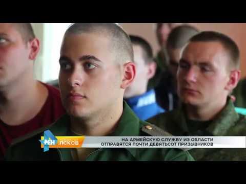 Новости Псков 06.07.2017 # Из области служить отправятся почти 900 призывников