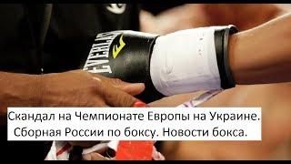 Скандал на Чемпионате Европы на Украине. Сборная России по боксу. Новости бокса