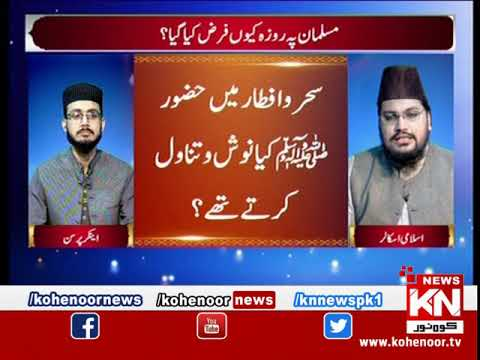 Rah-e-Falah 26 April 2019 | Kohenoor News Pakistan