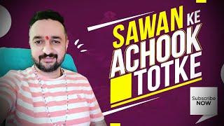 Totka - Shravan Mas | Sawan Ke Achook Totke