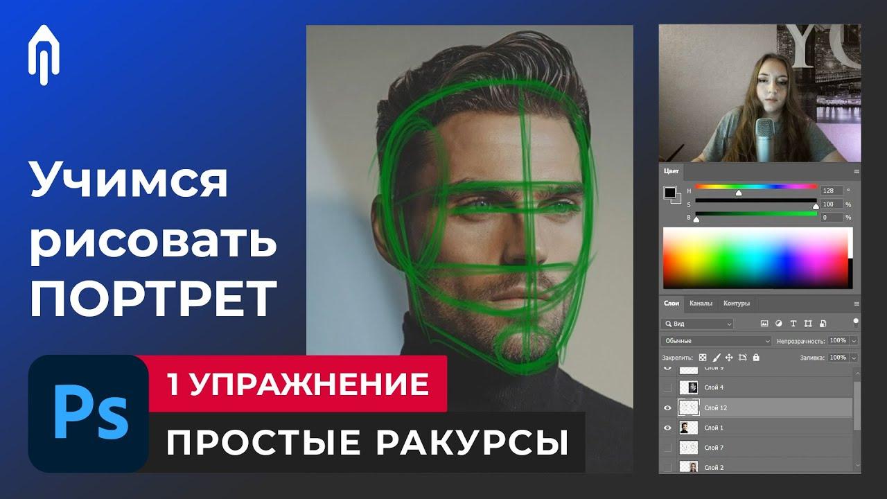 УЧИМСЯ РИСОВАТЬ ПОРТРЕТ. Простые ракурсы. 1 УПРАЖНЕНИЕ в Photoshop на каждый день Фото 3