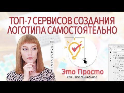 Как сделать логотип самостоятельно онлайн. Как бесплатно создать логотип для сайта своими руками.