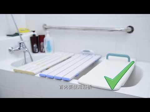 影片: 浴缸板的使用及选择方法 (简体)