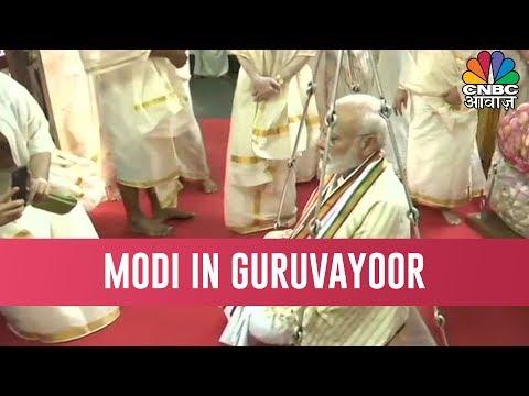 पीएम मोदी केरल में श्री कृष्ण गुरुवायूर मंदिर में प्रार्थना करते हैं